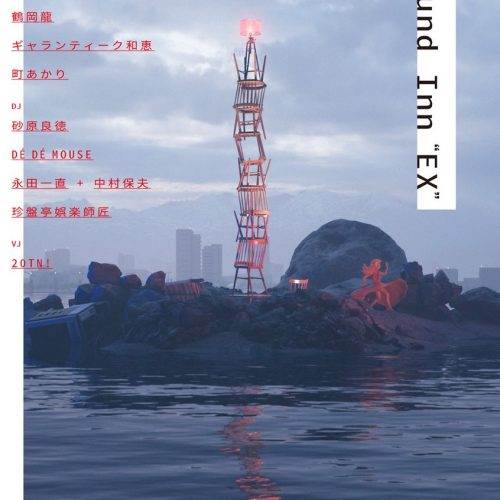"12/15 Sound Inn ""EX""@代官山UNIT"